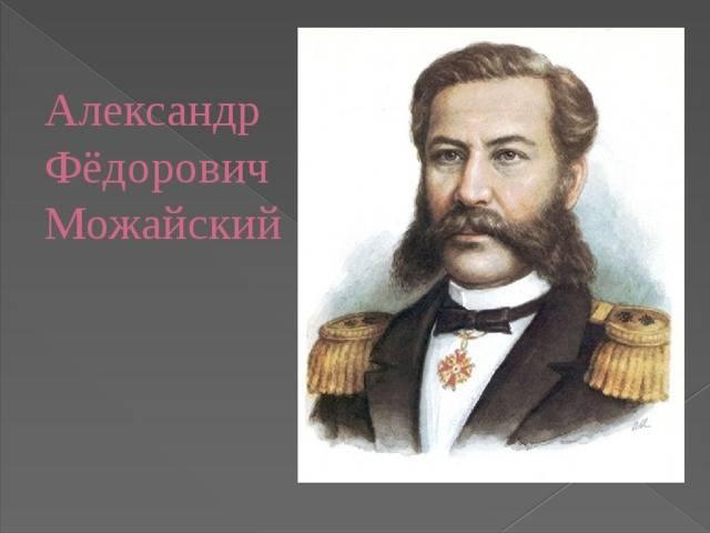 Можайский александр фёдорович - вики
