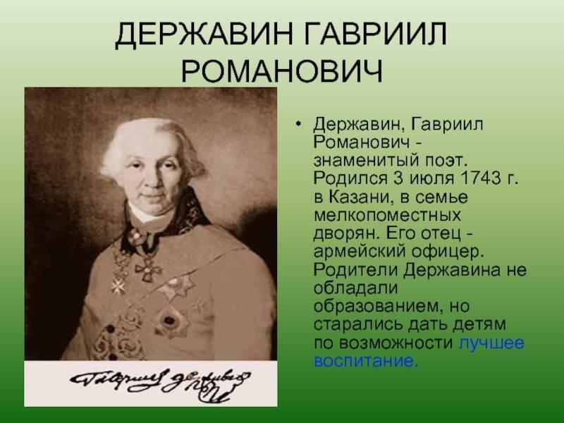 Гавриил романович державин - биография, информация, личная жизнь