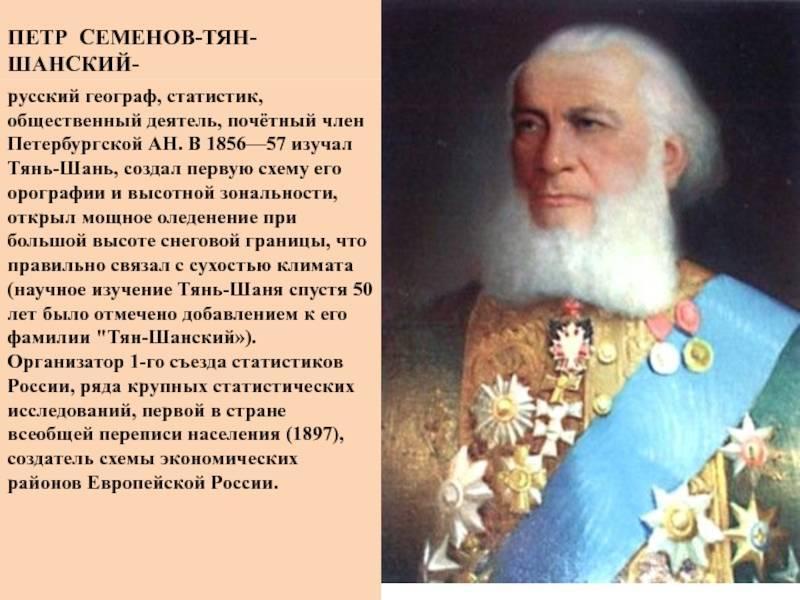 Семенов-тян-шанский, пётр петрович - вики