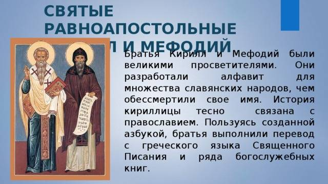 Интересные факты о кирилле и мефодии: топ-10