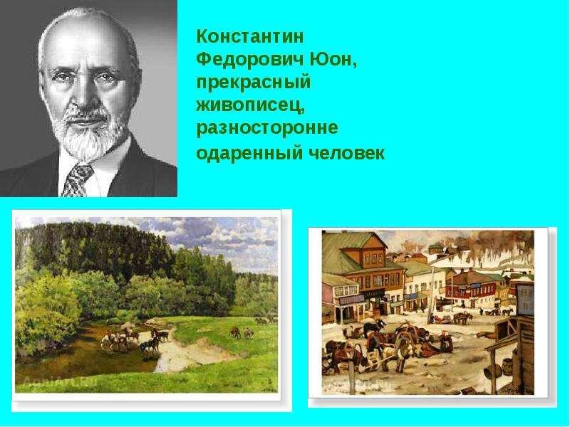 Художник константин федорович юон