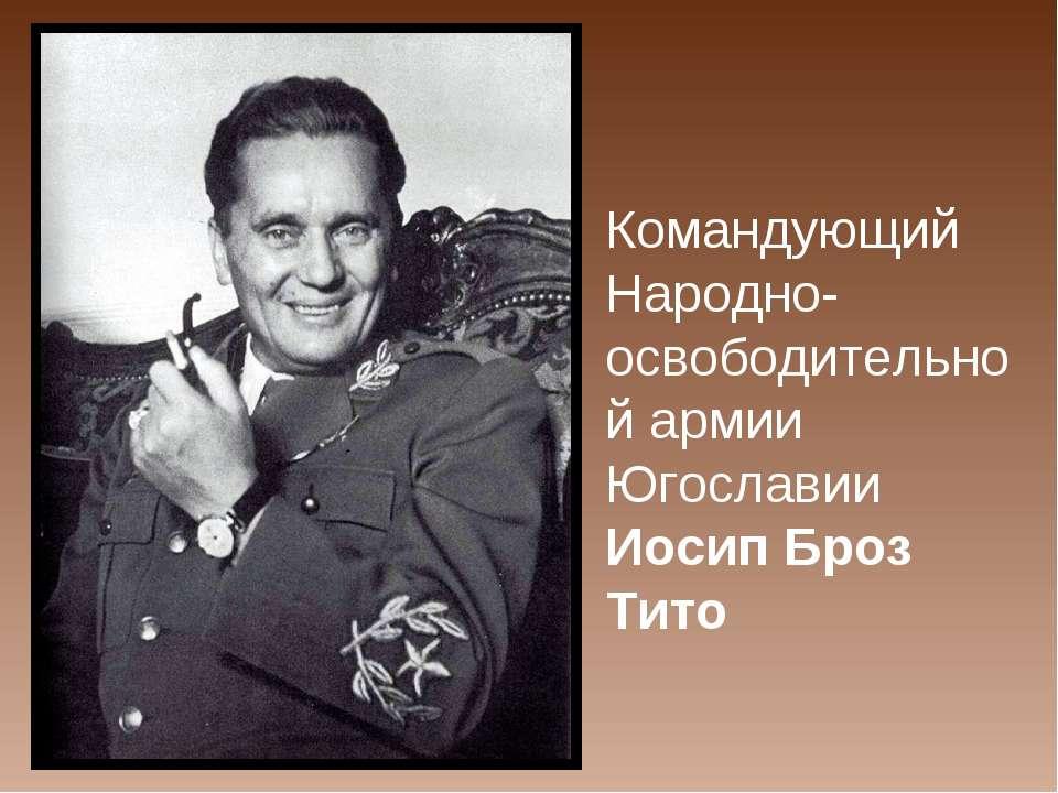 Тито иосип броз (1892–1980). 100 великих диктаторов