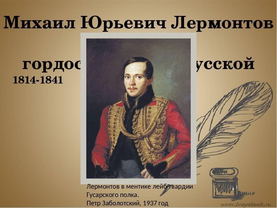 Михаил лермонтов — биография поэта