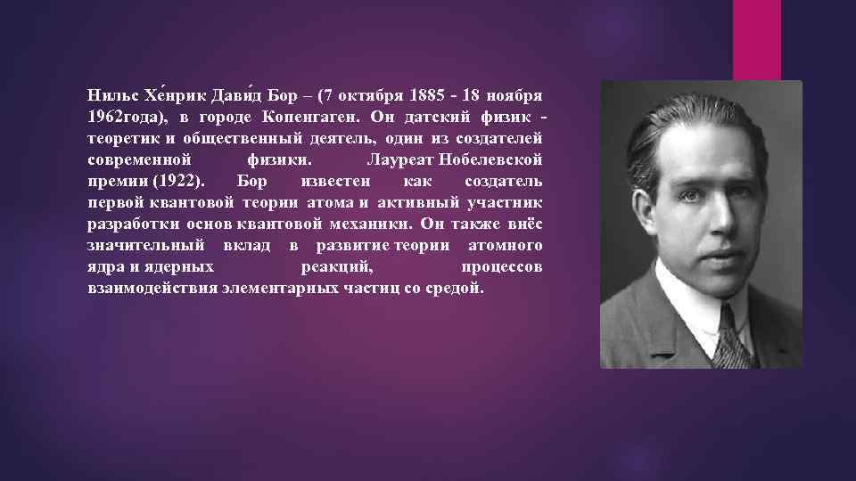 Бор нильс - биография, новости, фото, дата рождения, пресс-досье. персоналии глобалмск.ру.