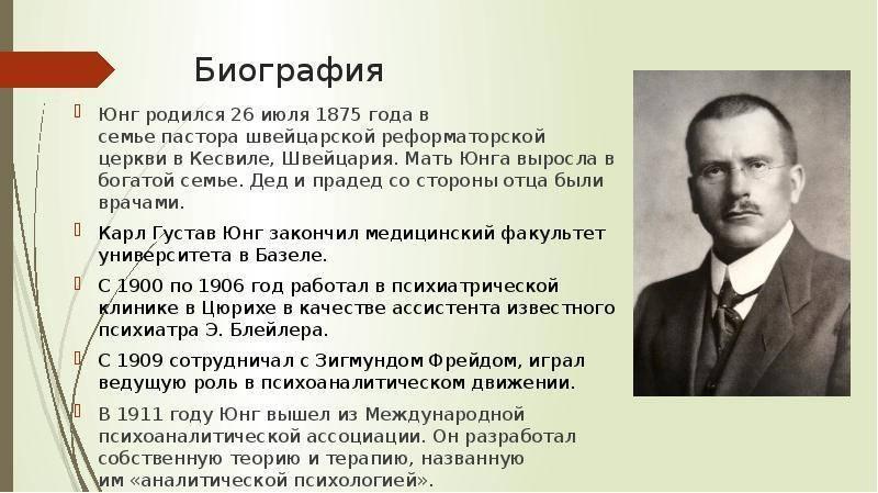 Биография карла юнга и его вклад в мир психологии
