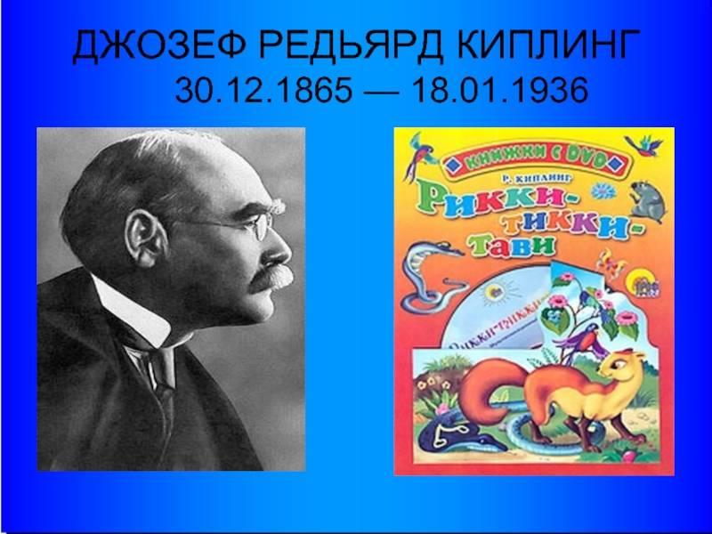 Редьярд киплинг стихи: читать лучшие стихотворения для детей в русском переводе онлайн - рустих