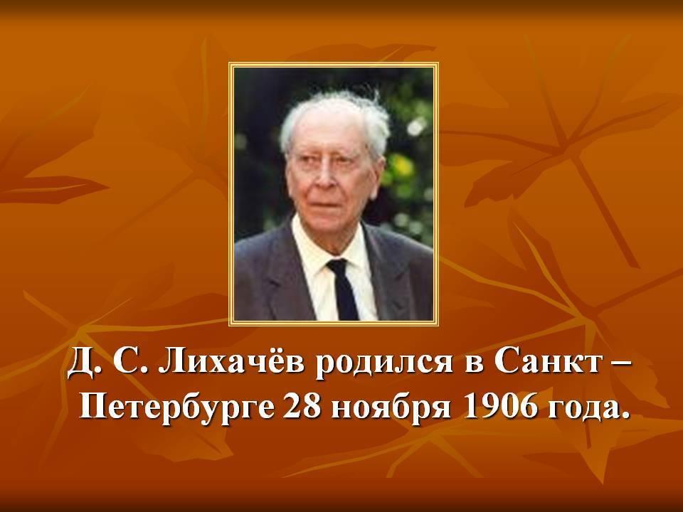 Лихачёв, дмитрий фёдорович — википедия