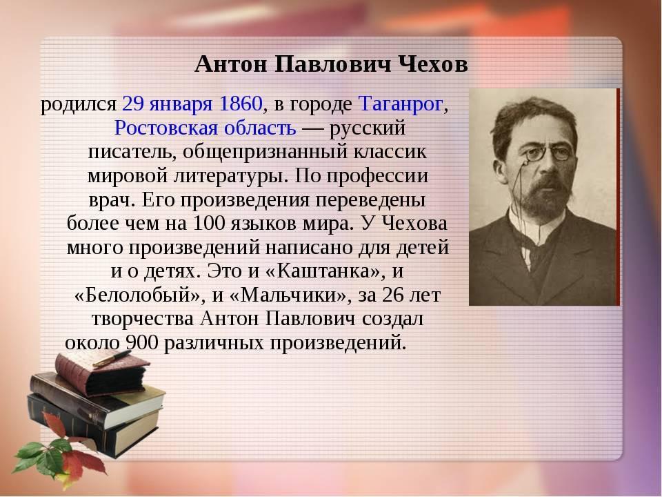 Антон павлович чехов - биография, информация, личная жизнь