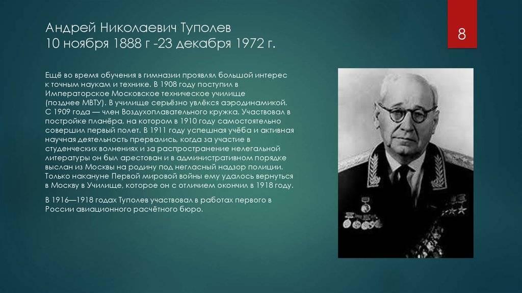 Андрей Туполев фото
