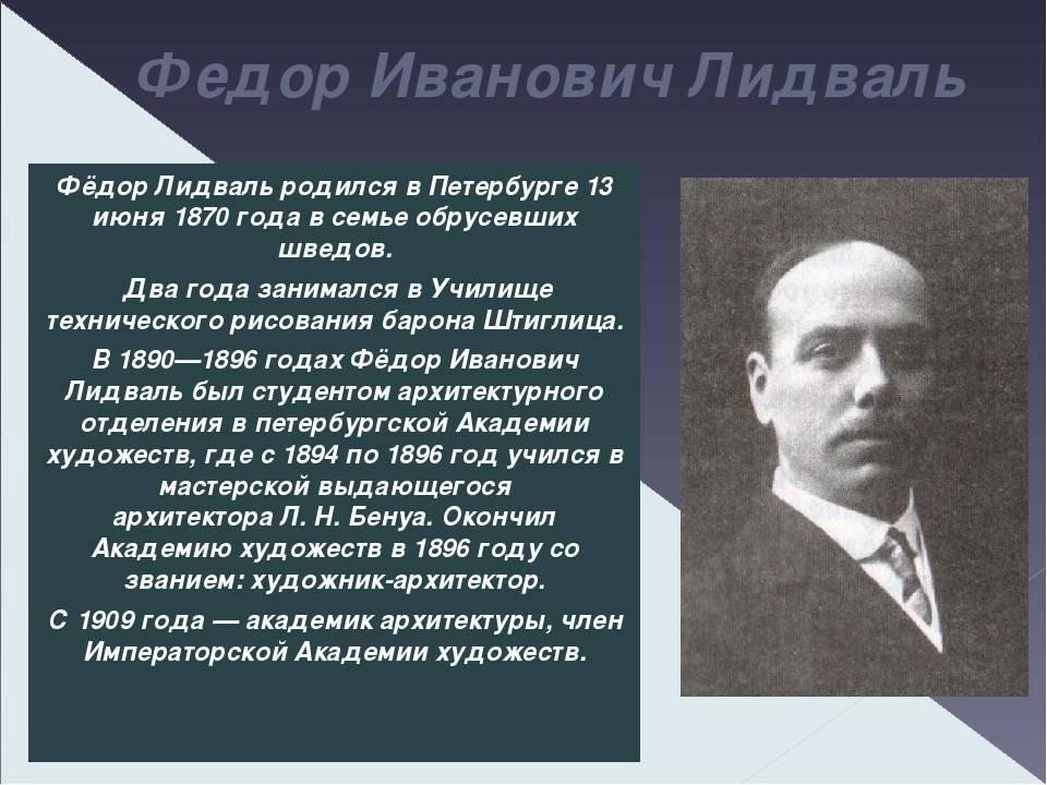 Лидваль, фёдор иванович - вики