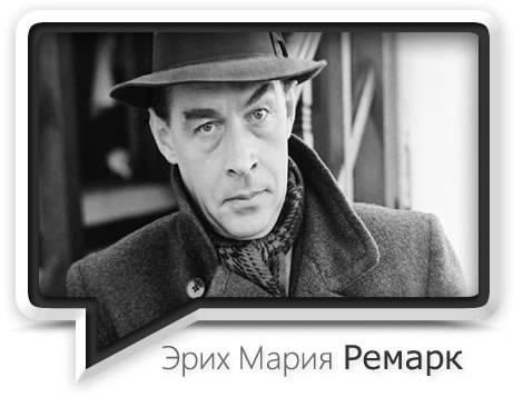 Эрих мария ремарк - биография