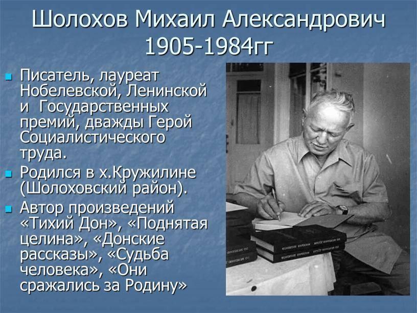 Краткая биография шолохова интересные факты и творчесвто михаила александровича