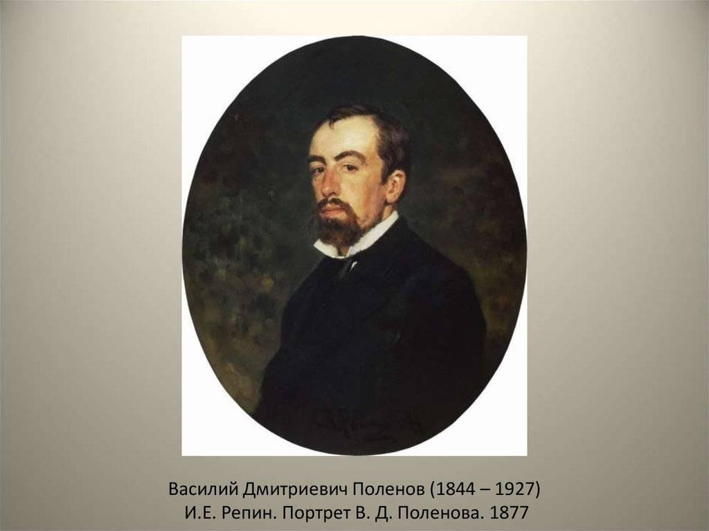 Поленов, василий дмитриевич