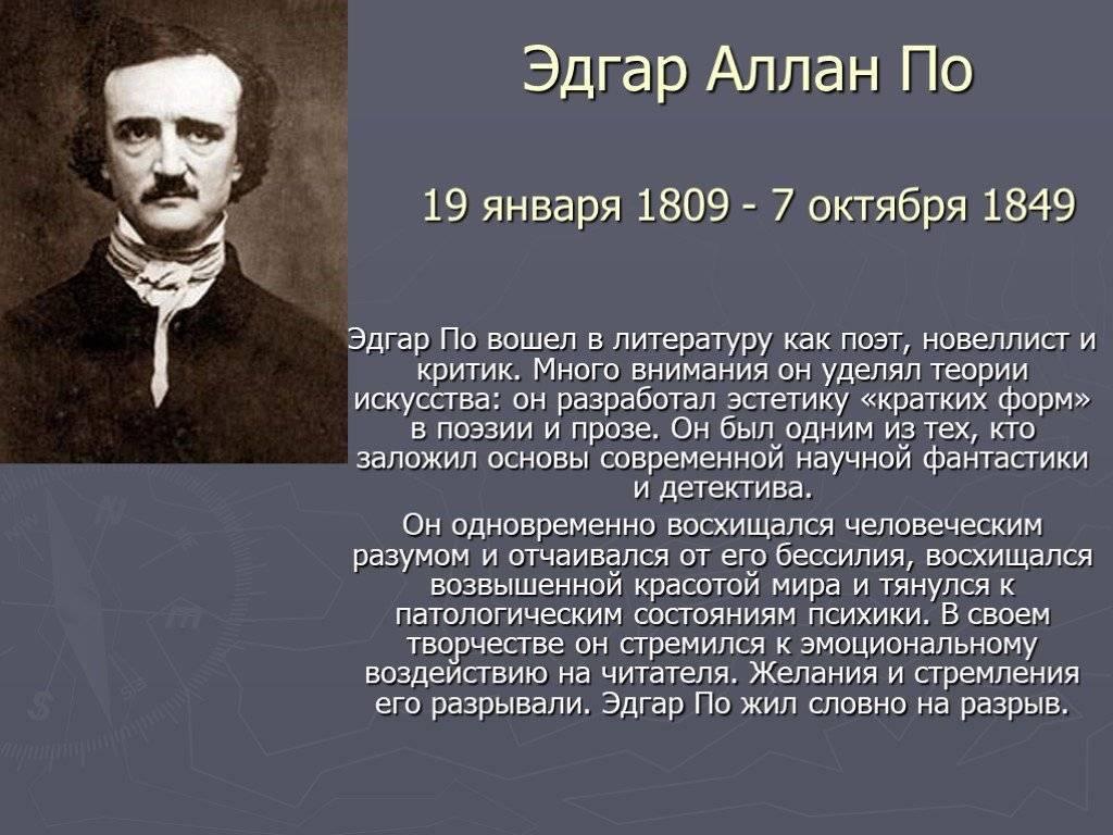 По, Эдгар Аллан