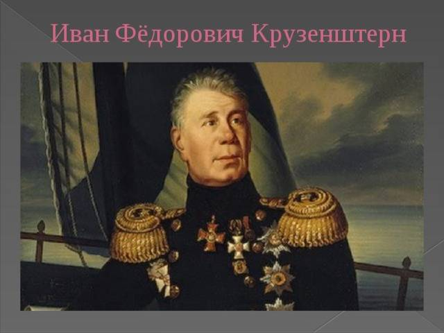 Иван фёдорович крузенштерн – человек и пароход