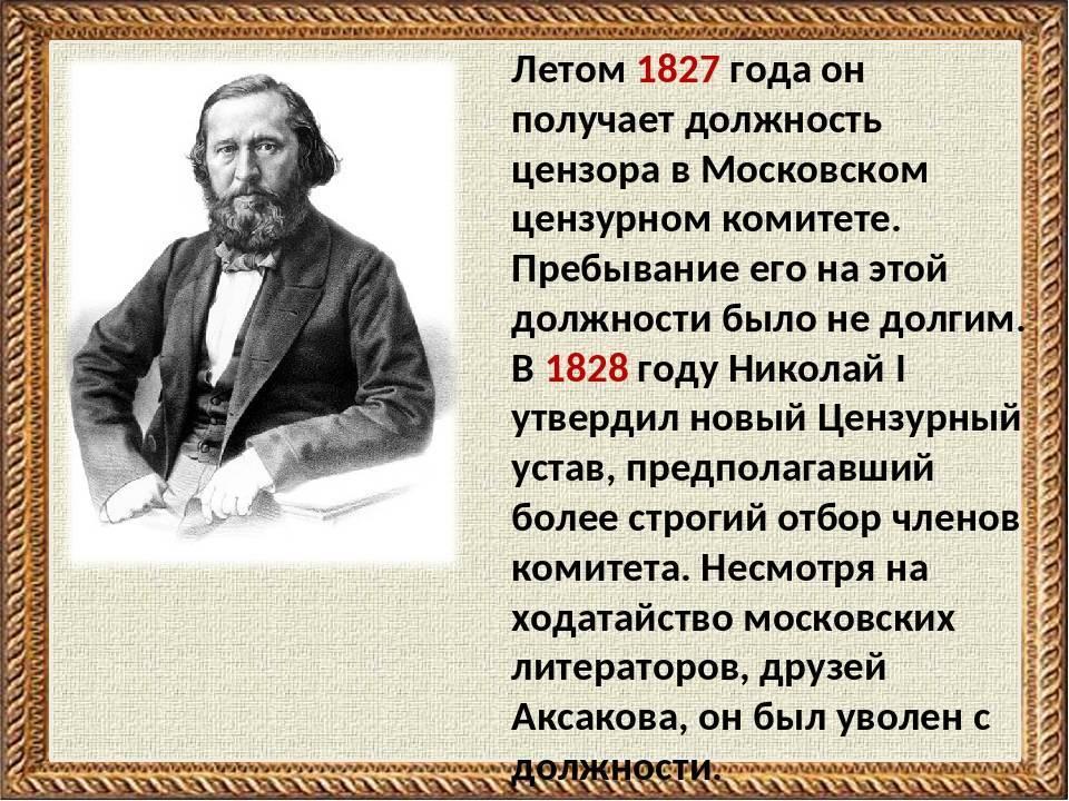 Краткая биография сергея аксакова для школьников 1-11 класса. кратко и только самое главное