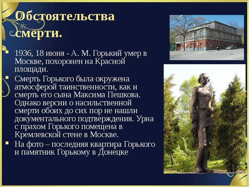 Максим горький: биография писателя - nacion.ru