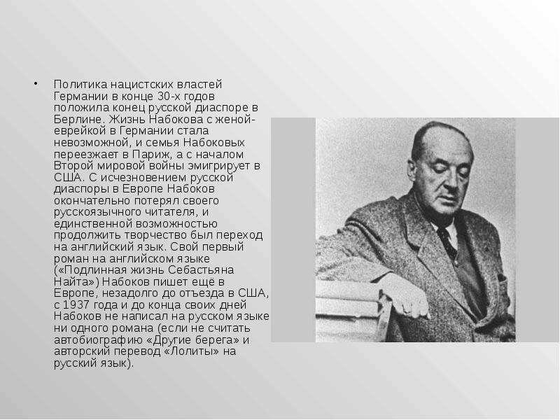 Краткая биография набокова -
