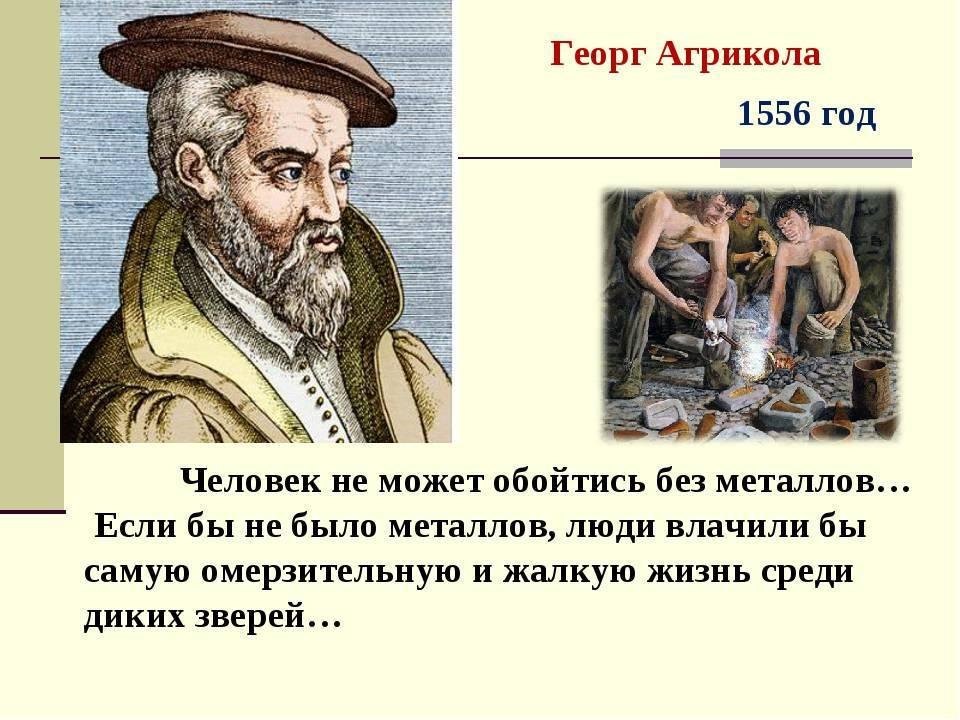 Георгий агрикола — википедия