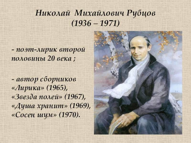Биография: рубцов николай михайлович - надежда русской поэзии