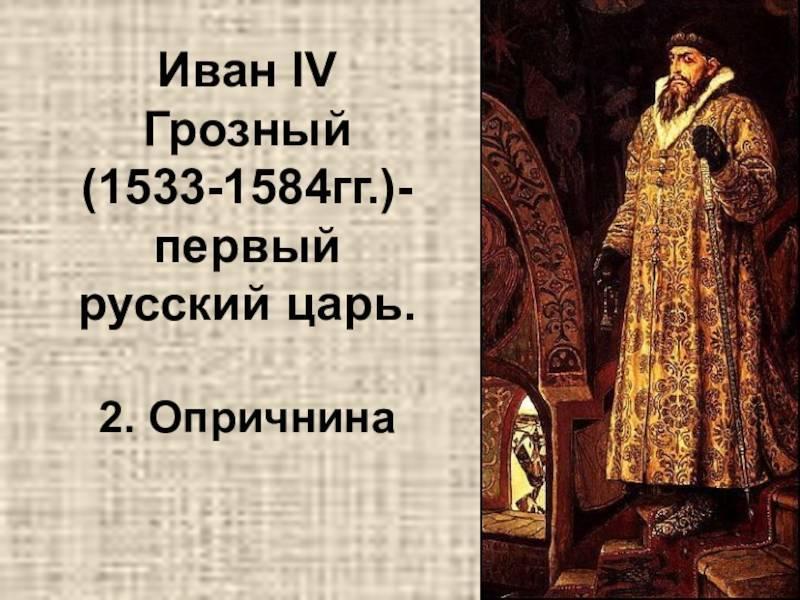Иван грозный – благочестивый и певчий герой народного эпоса и первый русский царь