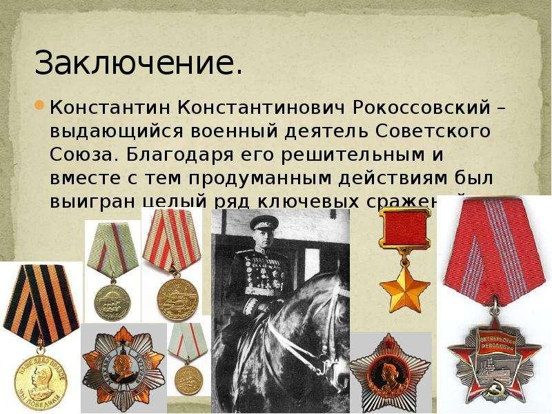Рокоссовский константин константинович — краткая биография