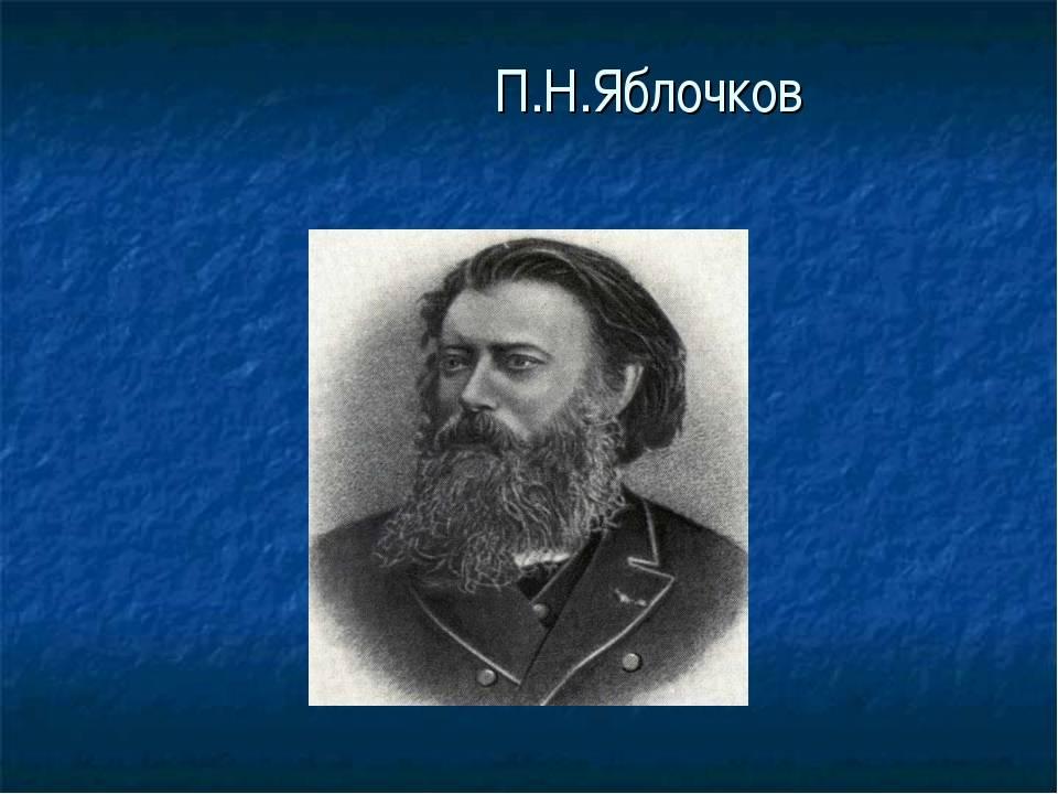 Павел николаевич яблочков (1847-1894) [1948 - - люди русской науки. том 2]