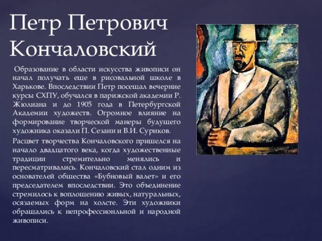 Кончаловский, пётр петрович (старший) — википедия