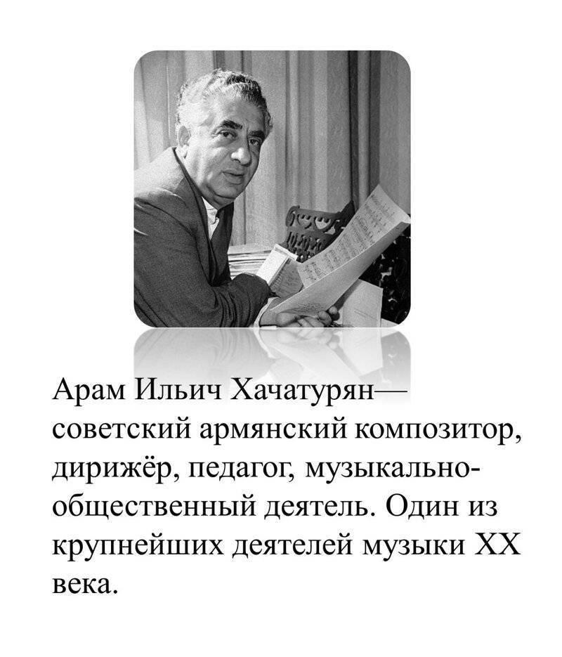 Хачатурян, арам ильич википедия