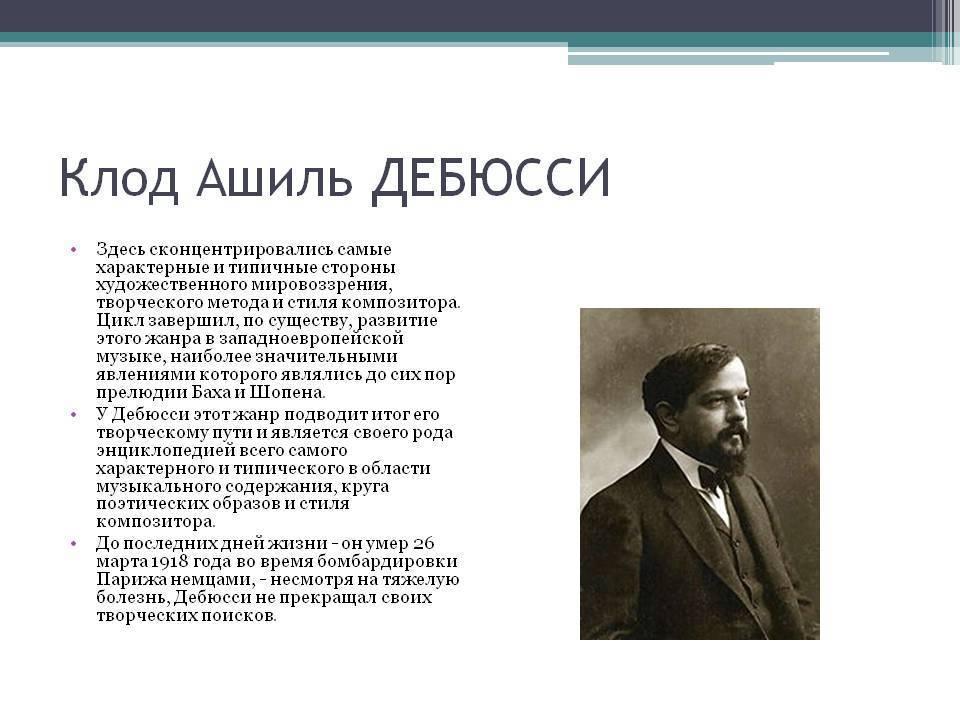 Краткая биография клода дебюсси   краткие биографии