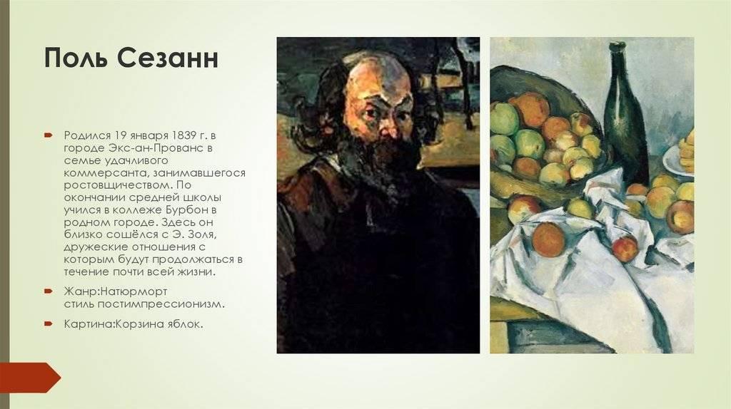 Поль сезанн картины художника с названиями, биография