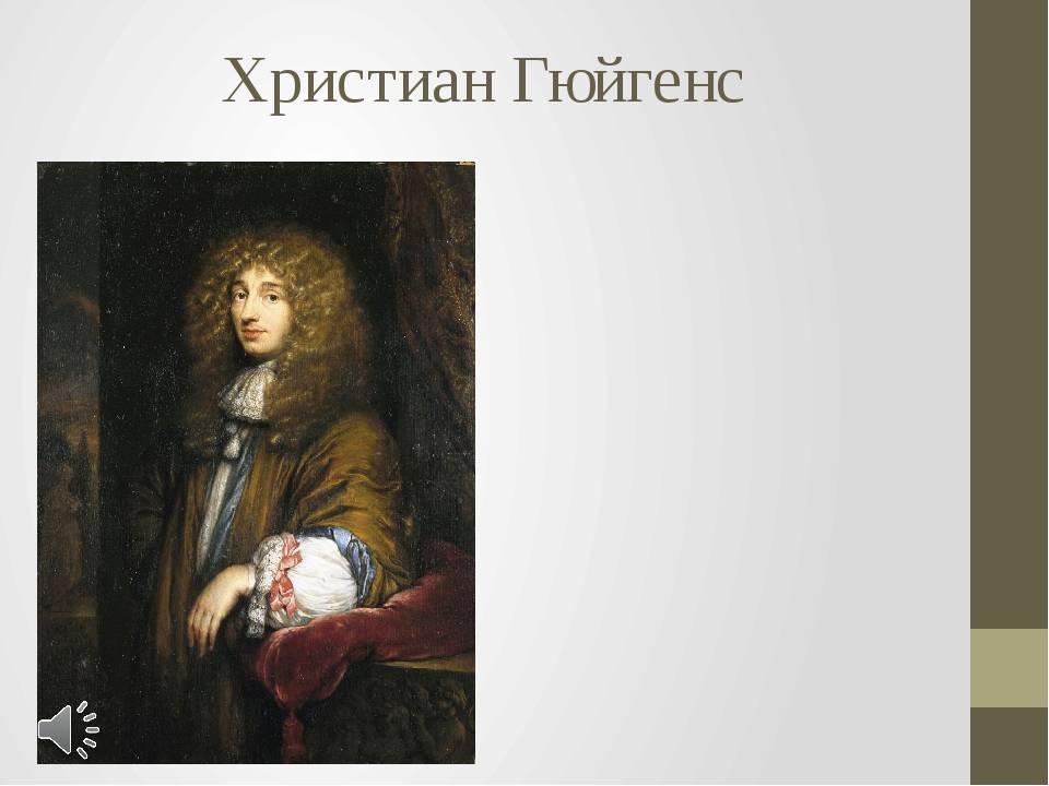 Как голландский астроном xvii века христиан гюйгенс представлял внеземную жизнь