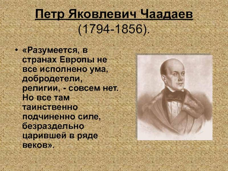 Биография и книги автора чаадаев петр яковлевич