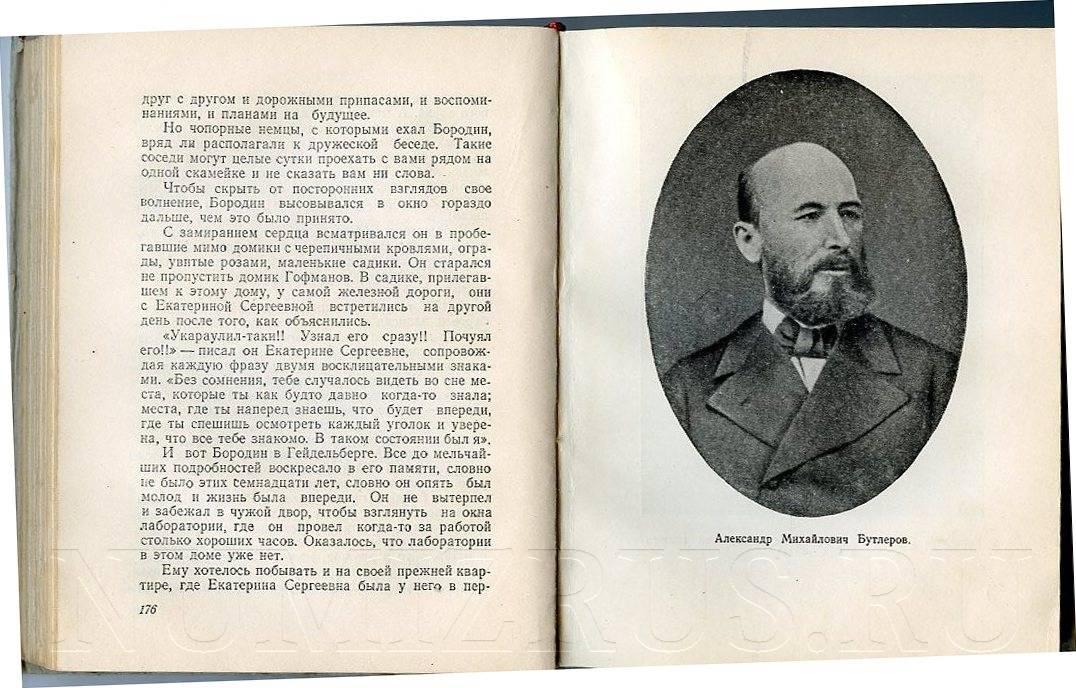 Александр бородин: кратко биография композитора
