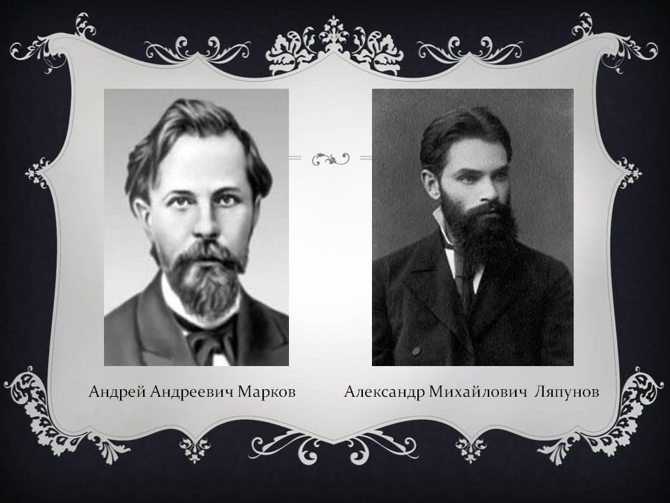 Марков, андрей андреевич (младший) — википедия. что такое марков, андрей андреевич (младший)