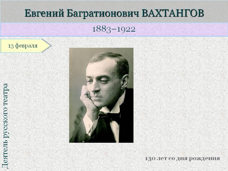 Wikizero - вахтангов, евгений багратионович