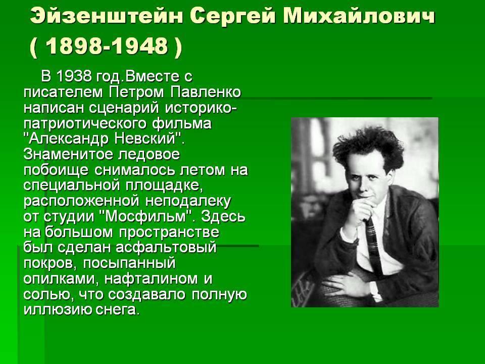 Сергей эйзенштейн - биография, информация, личная жизнь