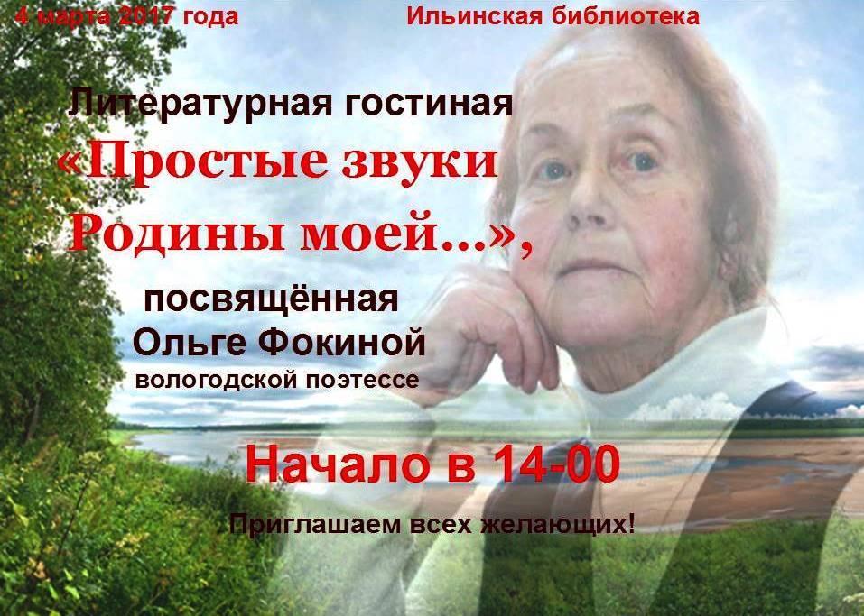 Фокин, валерий владимирович — википедия. что такое фокин, валерий владимирович