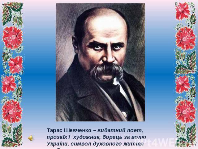 Краткая биография шевченко