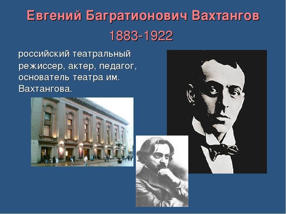 Вахтангов, евгений багратионович