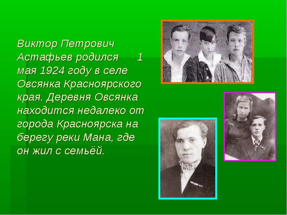 Краткая биография виктора астафьева для школьников 1-11 класса. кратко и только самое главное