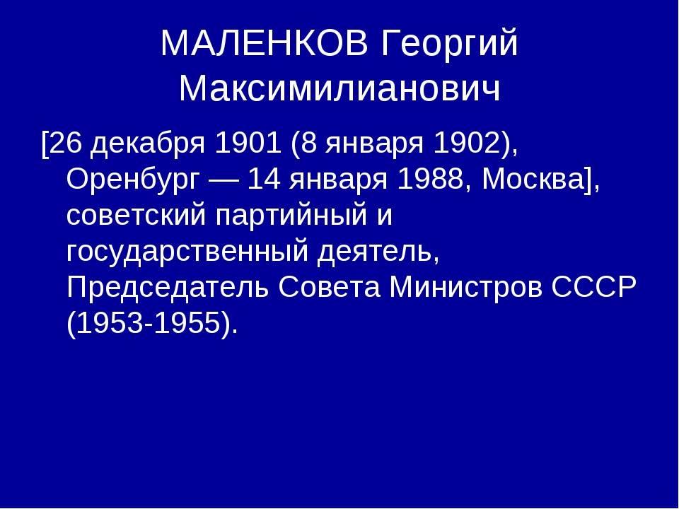 Плюсы и минусы политики георгия маленкова в период его пребывания у власти