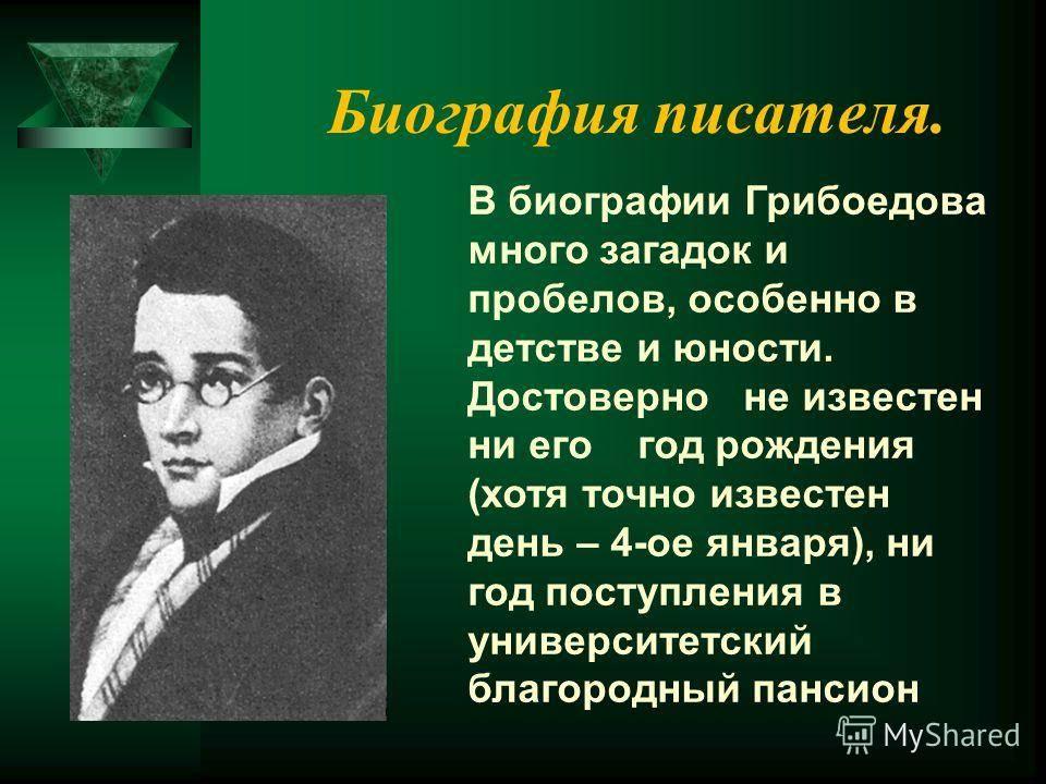 Александр сергеевич грибоедов, краткая биография