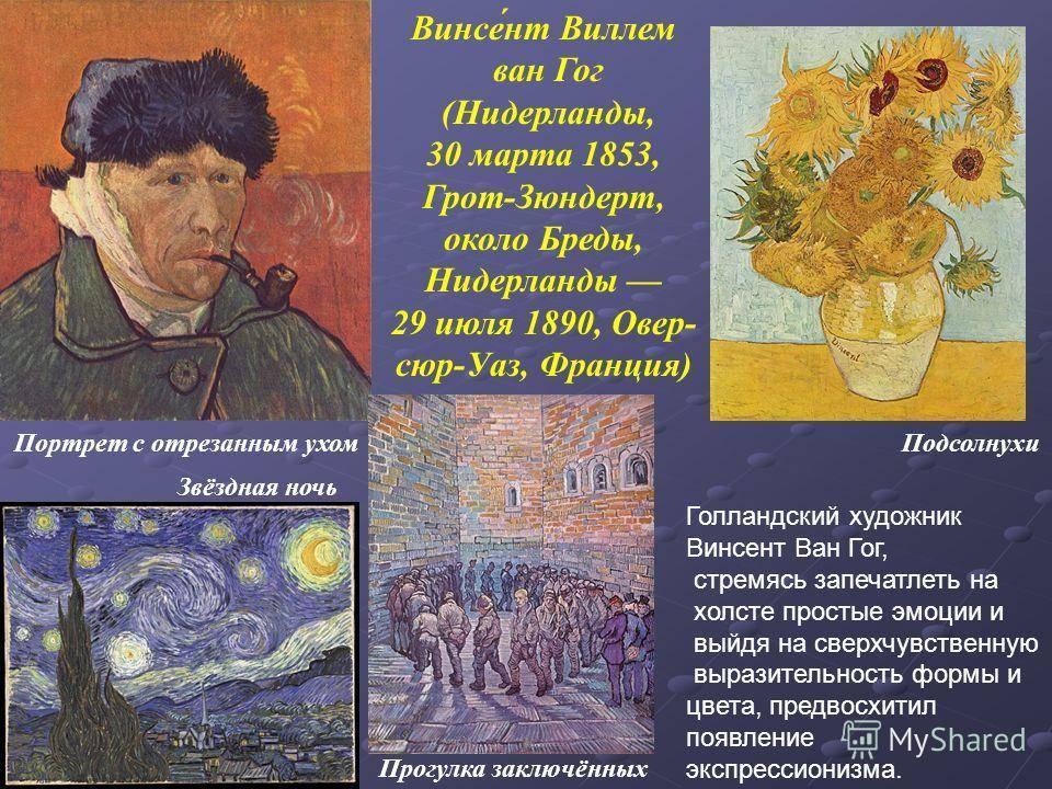 Винсент ван гог: жизнь и творчество художника