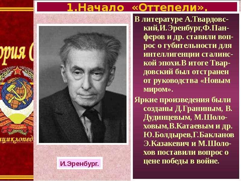 Илья эренбург — фото, биография, личная жизнь, причина смерти, книги - 24сми