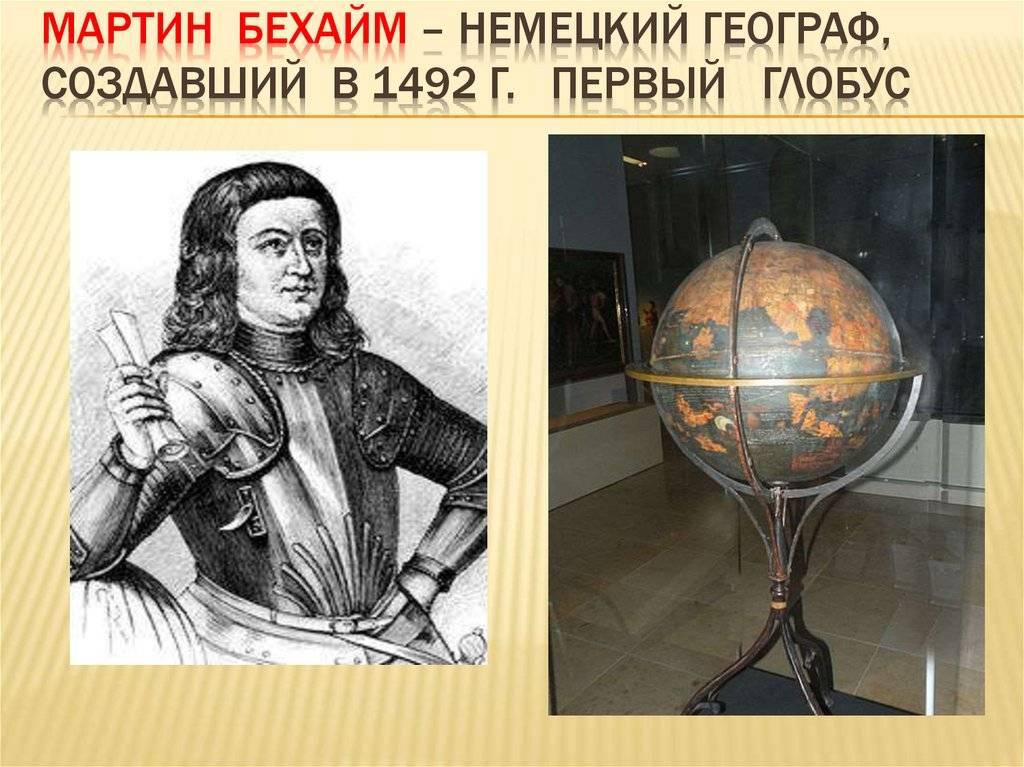 Бехайм, мартин биография, начало карьеры, жизнь в португалии, возвращение в нюрнберг. изготовление глобуса