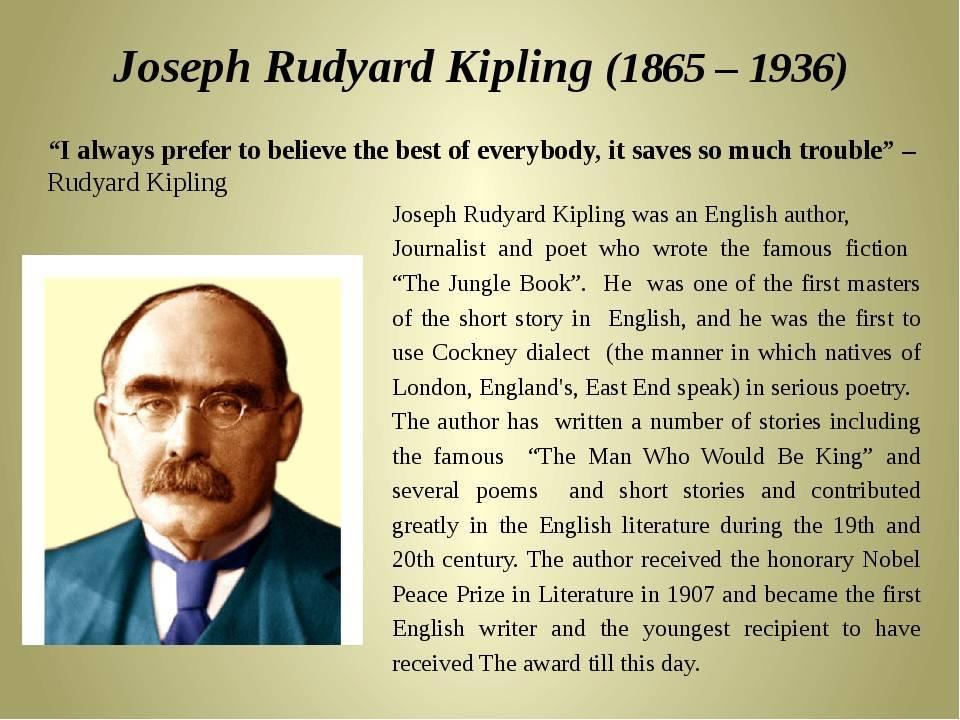 Редьярд киплинг – биография, фото, личная жизнь, книги | биографии