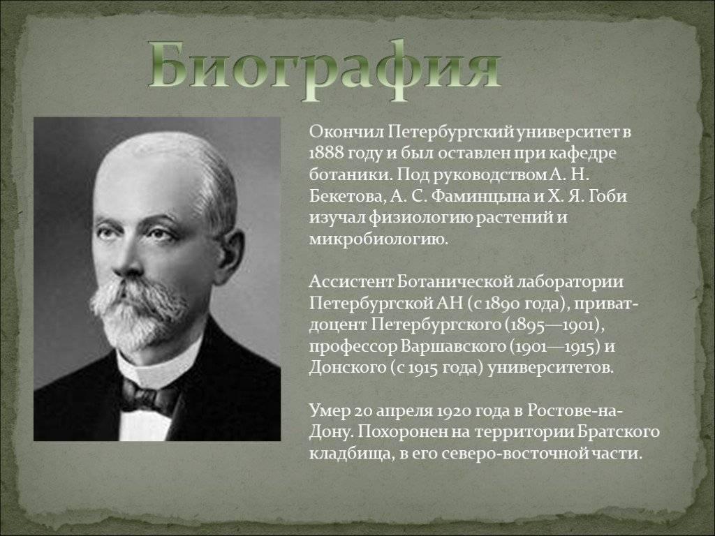Ивановский дмитрий иосифович - вики