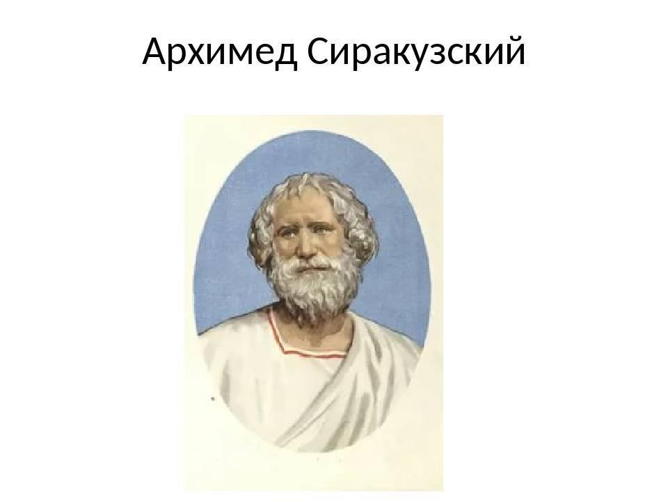 Кто такой и чем известен архимед сиракузский: история изобретательного ученого, математика и физика