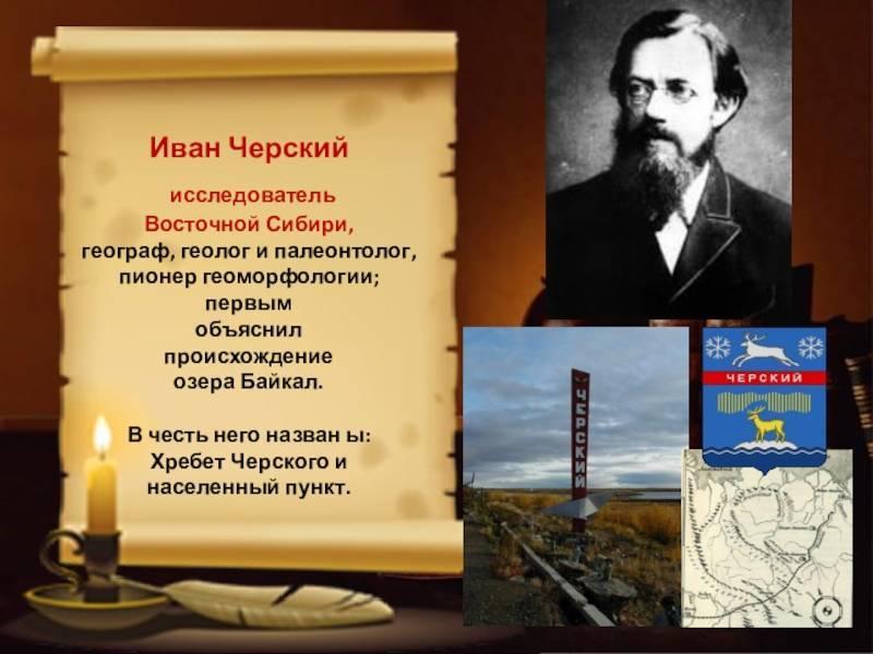 Черский, иван дементьевич — википедия. что такое черский, иван дементьевич